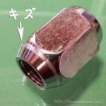 傷が入ったテーパーナット(ホイールと合わないナットを使った例)