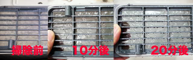 ドラム式洗濯機のフィルター掃除 ビフォーアフター