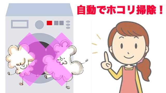 パナソニックのドラム式洗濯機の特徴