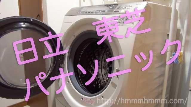 ドラム式洗濯機のおすすめメーカー