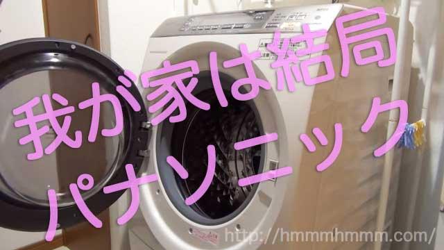 我が家のドラム式洗濯機はパナソニック