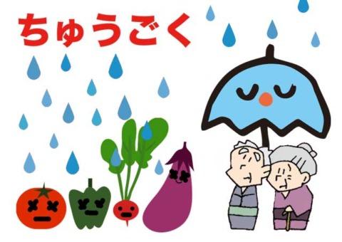 雨とおじいさんおばあさん