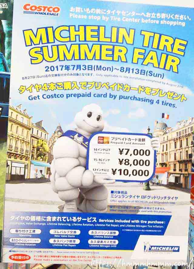 ミシュランタイヤ・サマーフェア- 2017年7月3日(月)〜8月13日(日)