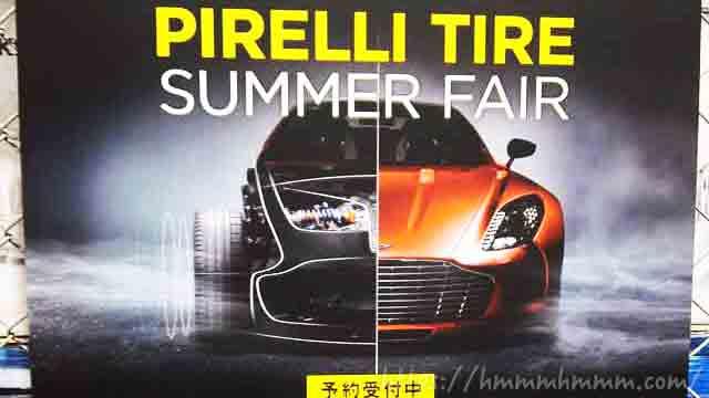 コストコ-2019年7月PIRELLI-TIRE-サマーフェア