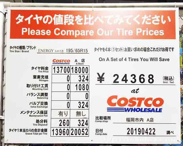 2019年5月-コストコと他社とのタイヤ交換費用比較表