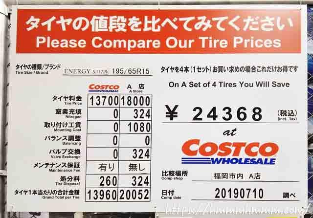 2019年7月10日 コストコと他社とのシュランタイヤの価格比較表