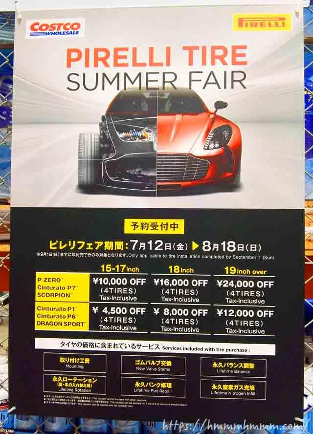 2019年7月-コストコ-ピレリタイヤ・サマーフェアのポスター-