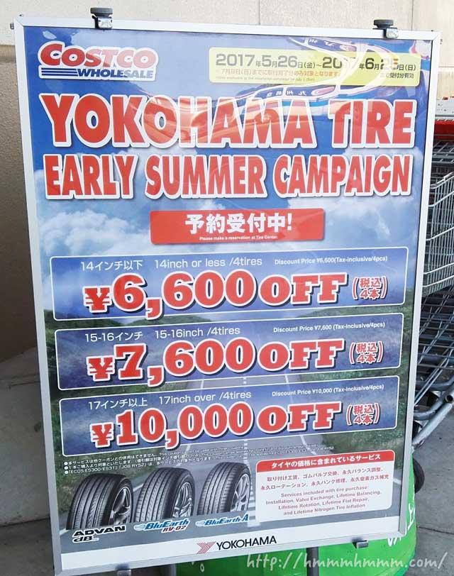 ヨコハマタイヤ アーリーサマー キャンペーンのポスター 2017年5月