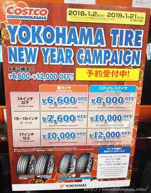 ヨコハマタイヤ ニューイヤーキャンペーンのポスター 2018年1月