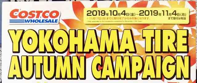 2019年10月-コストコのヨコハマタイヤ-オータムキャンペーンのポスタータイトル