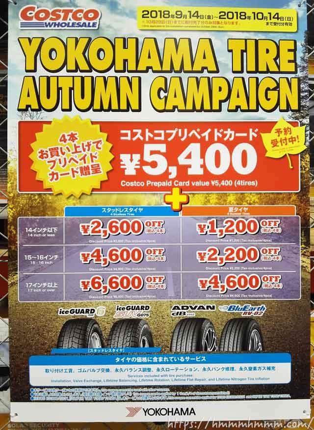 ヨコハマタイヤ オータムキャンペーンのポスター 2018年9月