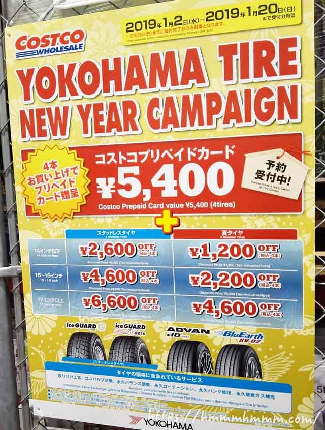 ヨコハマタイヤ ニューイヤーキャンペーンのポスター 2019年1月