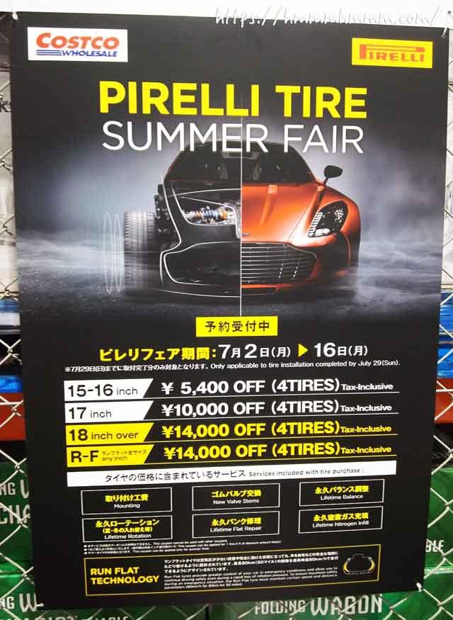 PIRELLI TIRE サマーフェアのポスター 2018年7月