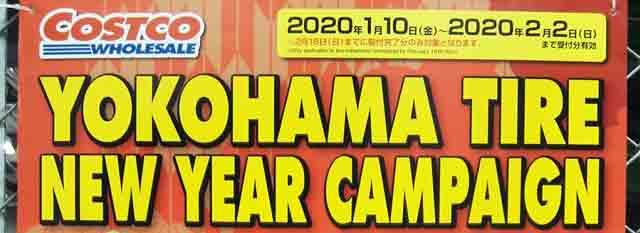 2020年1月-コストコ-ヨコハマタイヤ-ニューイヤーキャンペーン-ポスター上部