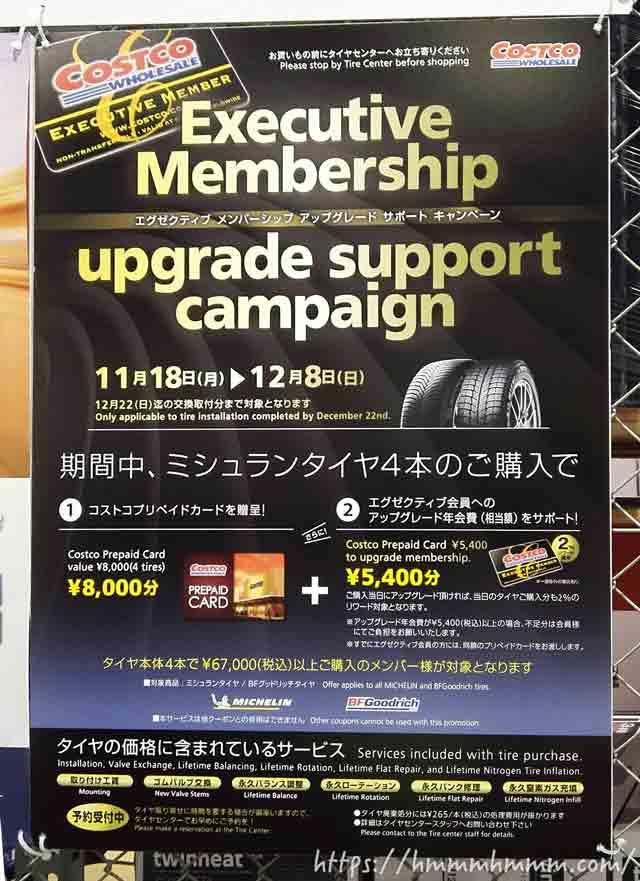 2019年12月-「コストコ・エグゼクティブ会員-アップグレード-サポート-キャンペーン」のポスター