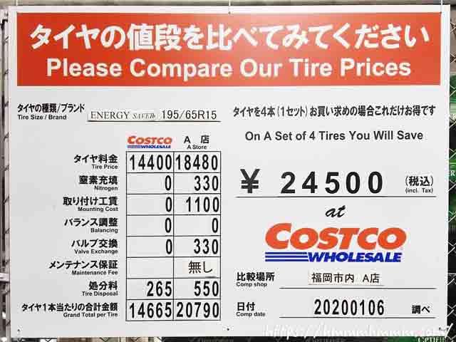 2020年1月-コストコと他店とのタイヤ価格比較表