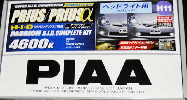 PIAAのHID-PRIUS専用のコンプリートキット