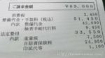 30系プリウスの車検費用(ディーラー明細)