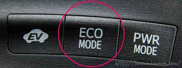プリウスの走行モードボタン-エコモード