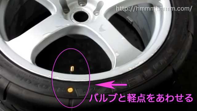タイヤのバランスを取るためにバルブと軽点をあわせる