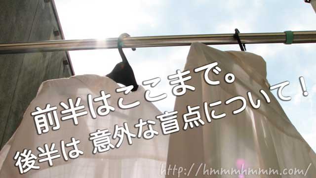 洗濯物が干してある風景