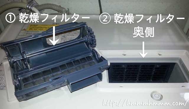 ドラム式洗濯機の乾燥フィルター(手前と奥側)
