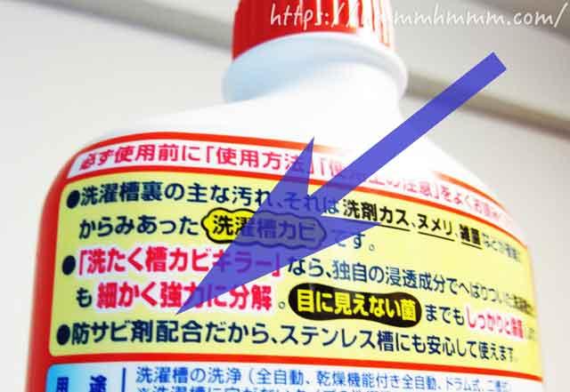ジョンソン製の洗濯槽カビキラーにある防サビ剤の表示