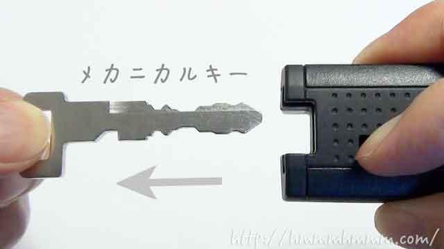 ダイハツ製スマートキーの電池交換-メカニカルキーを抜く