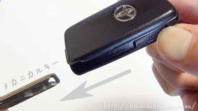 トヨタ製スマートキーの電池交換・メカニカルキーを抜く