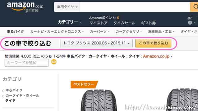 Amazonガレージ登録後のタイヤ選択画面