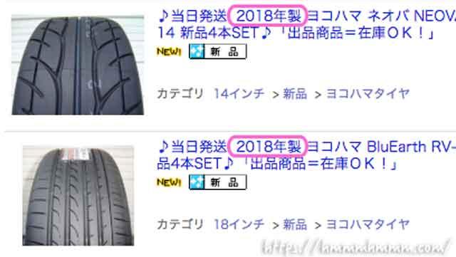 タイヤの製造年が表示されている画面