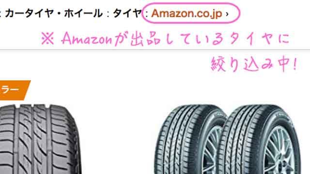 Amazonが出品しているタイヤに絞り込んだ画面