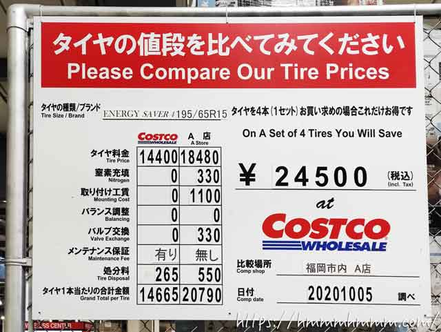 2020年10月-コストコのタイヤ価格比較表
