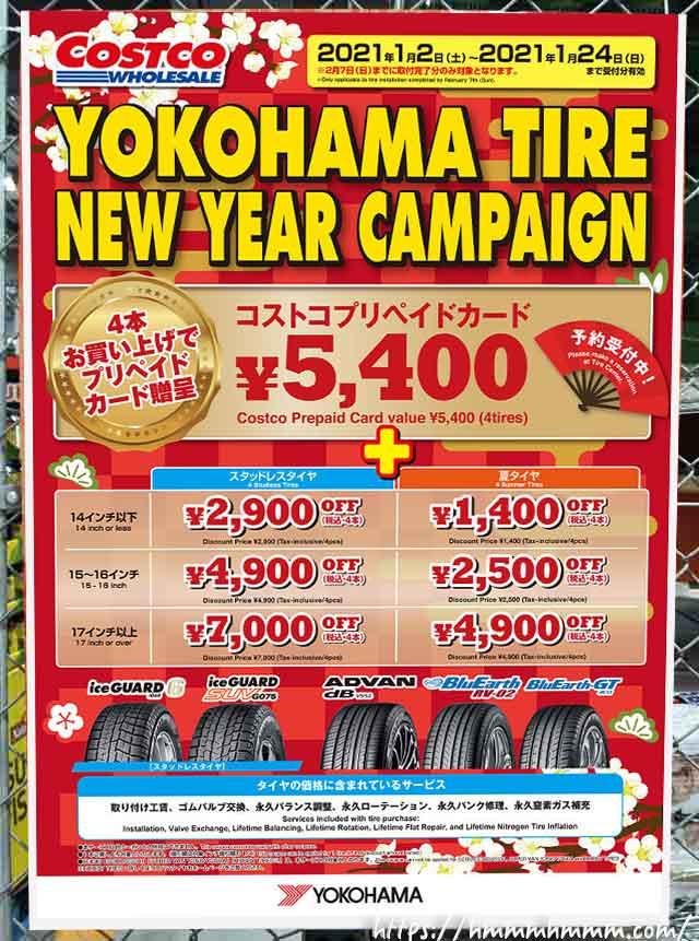 2021年1月-コストコ-ヨコハマタイヤ-ニューイヤーキャンペーンのポスター