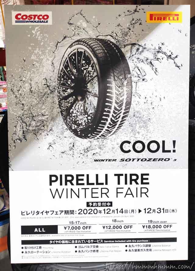 2020年12月-コストコ-ピレリタイヤ-ウィンターフェアのポスター