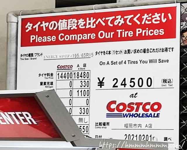 コストコに展示されている「他店とのタイヤ価格比較表」の看板