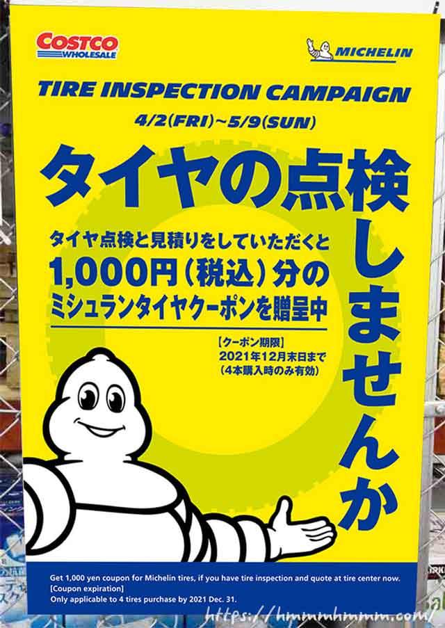 2021年4月 コストコ-ミシュランタイヤ・プリペイドカードプレゼントのポスター