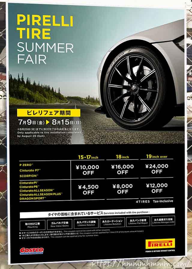 ピレリタイヤ サマーフェアのポスター 2021年7月