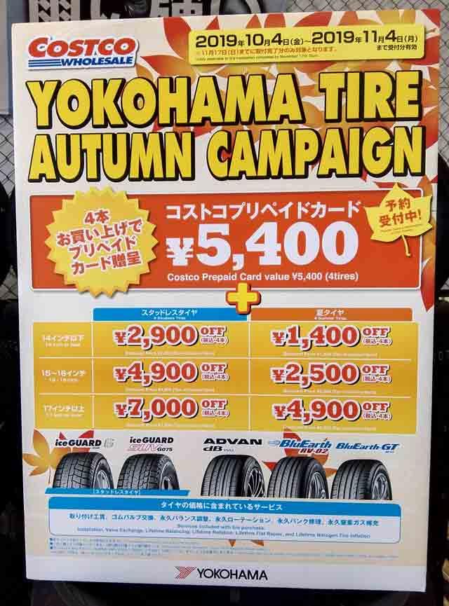 2019年10月-コストコのヨコハマタイヤ-オータムキャンペーンのポスター