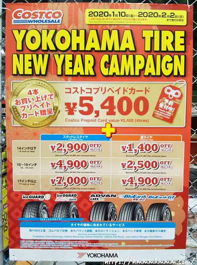 2020年1月-コストコ-ヨコハマタイヤ-ニューイヤーキャンペーンのポスター