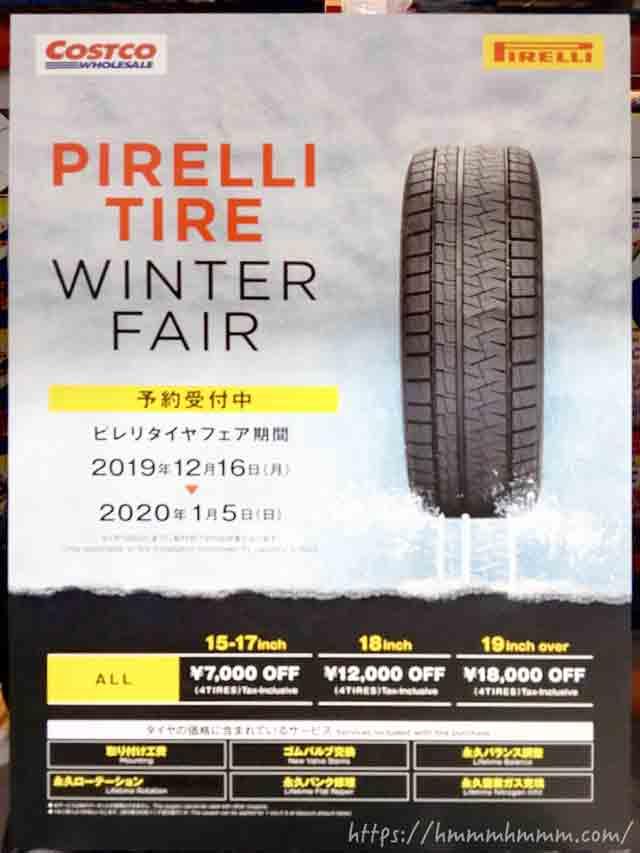 2019年12月-コストコのピレリタイヤ-ウィンターフェアのポスター