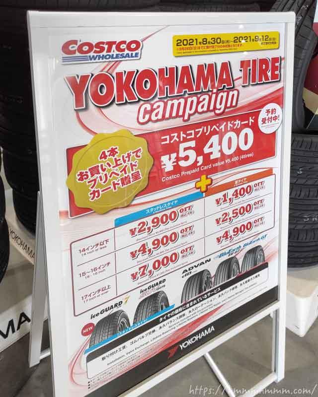 2021年8月-コストコ-ヨコハマタイヤキャンペーンのポスター