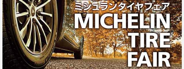 2021年9月-コストコ-ミシュランタイヤフェアのポスター上部