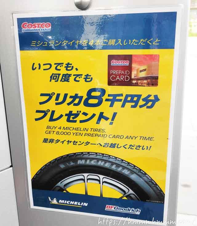 コストコ-ミシュランタイヤ・プリペイドカードプレゼントのポスター